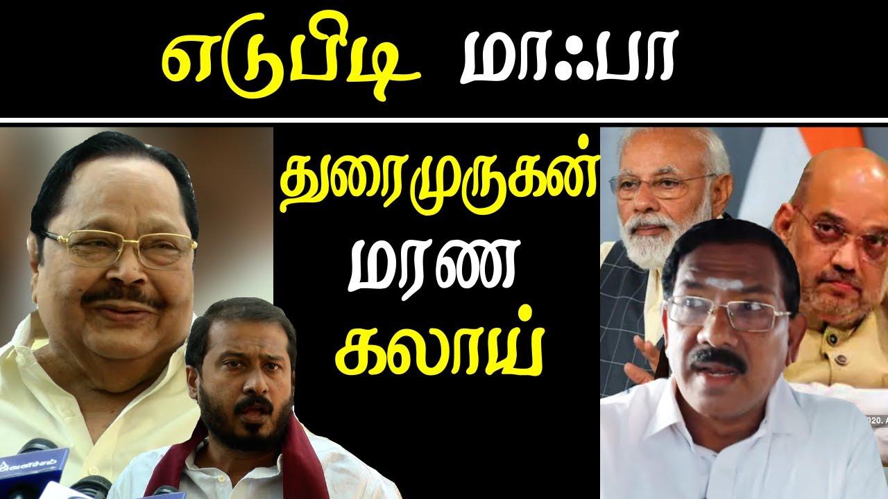 Tamil Nadu Assembly Today Dmk Durai Murugan Takes On Minister Pandiarajan Tamil News Live Youtube