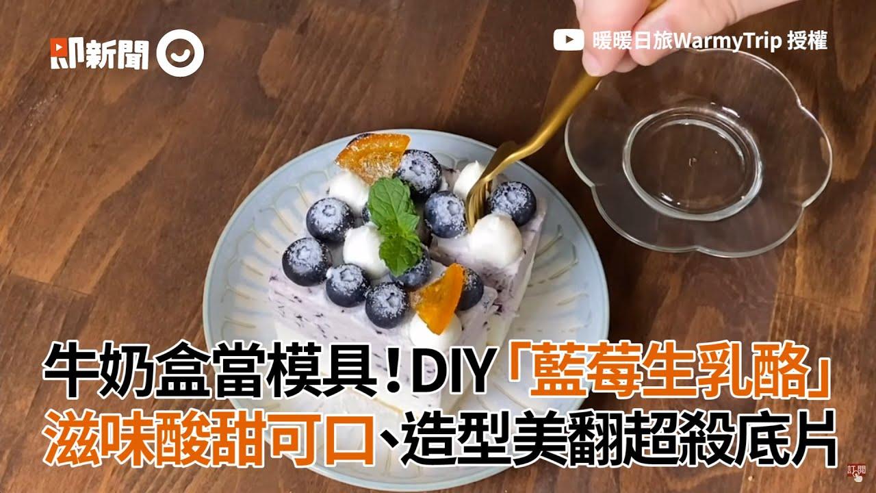 免烤箱甜點食譜教學|DIY藍莓生乳酪不用買模具 有牛奶盒就OK|蛋糕|網美下午茶 - YouTube