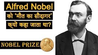 Nobel Prize | नोबेल पुरुस्कार | Indian Nobel Prize Winners | Saturday Gyan
