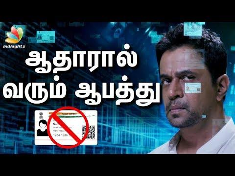 ஆதார் பாதுகாப்பற்றது : Irumbu Thirai Director Interview   Vishal, Arjun, Samantha Movie