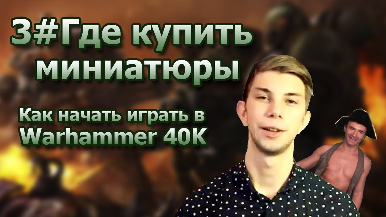 Warhammer 40,000. В мрачном мире далекого будущего есть место только войне вот уже. 8th edition adepta sororitas adeptus astartes deathwatch adeptus custodes and sisters of silence chaos daemons dark eldar.
