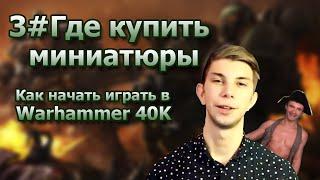 Как начать играть в Warhammer 40K - 3#Где купить миниатюры(Не знаете с чего начать? Как Начать играть в вархаммер? Где купить фигурки Warhammer? Как сделать это дешевле?ВОТ..., 2015-11-22T20:14:46.000Z)