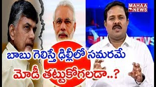 Will Chandrababu Succeed In Executing His Master Plan On Central Politics |#SuperPrimeTime