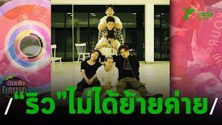 ริว-แอบหวังมีโอกาศเล่นละครกับ-ญาญ่า-19-08-62-บันเทิงไทยรัฐ