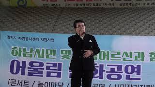 경기도자원봉사센터지원사업&하남가수협회 덕풍천야외…