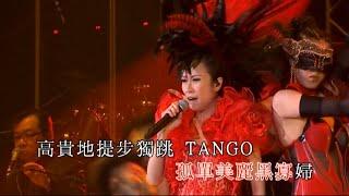呂珊 - 梅艷芳驚艷組曲:壞女孩 / 烈焰紅唇 / 妖女 / 似火探戈 (呂珊情兩牽演唱會)