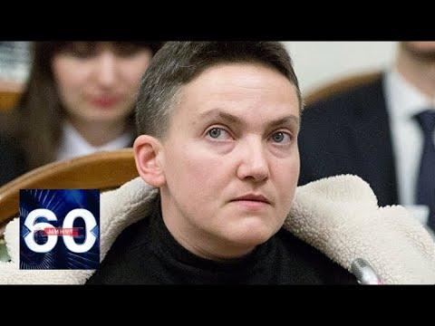 Расследование по делу Савченко. 60 минут от 03.08.18