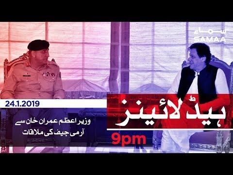 Samaa Headlines - 9PM - 24 January 2019