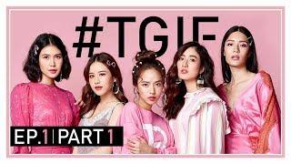 #TGIF EP.1 [Part 1] ครั้งแรกกับ 5 สาว กับงานถ่ายทำ 3 กองในวันเดียว จะรอดจะวุ่นแค่ไหน ดูกันเลย!!!