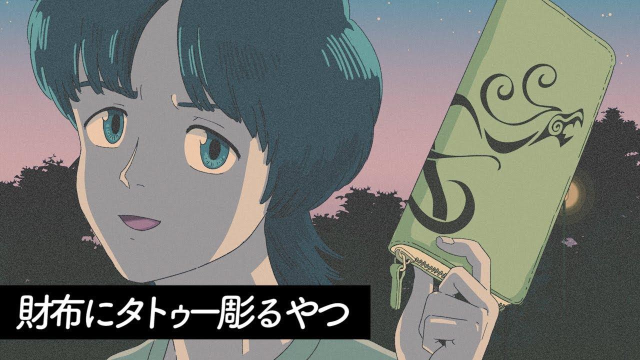 【アニメコント】財布にドラケンのタトゥー彫るやつ【かなめとレイジ】【東京リベンジャーズ】