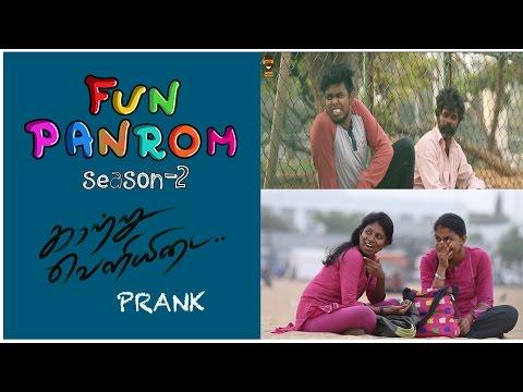 Kaatru Veliyidai Prank | Fun Panrom with Sheriff | Season 2 | FP #4 | Smile Mixture