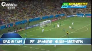 世界杯绝杀时刻