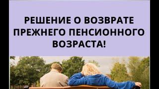 Решение о ВОЗВРАТЕ прежнего пенсионного возраста!