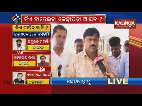 People in Kendrapada react to election results  Kalinga TV