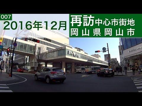 再訪中心市街地007・・岡山県岡山市(2016年12月)
