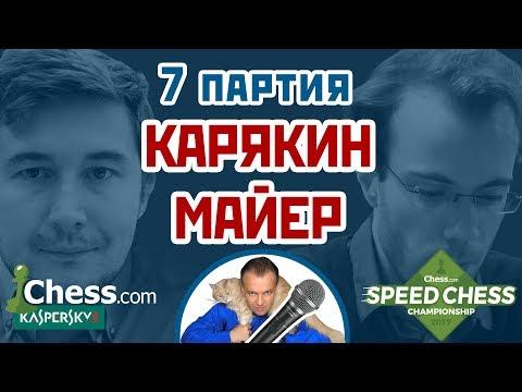 Майер - Карякин, 7 партия, 5+2. Защита Грюнфельда. Speed chess 2017. Шахматы. Сергей Шипов