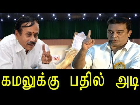 Murasoli Pavala Vizha  - கமல்ஹாசனுக்கு H.ராஜா பதில் - H Raja About Kamal Hassan  - Tamil News Live  Category : Tamil News Video, Tamil News  Please Subscribe here https://www.youtube.com/user/RedPixNews24x7?sub_confirmation=1  -~-~~-~~~-~~-~- Please watch: