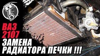 Ваз 2107 Замена радиатора печки!