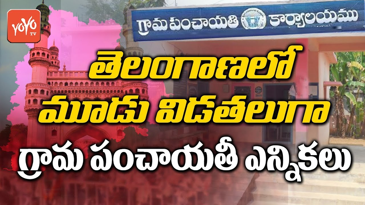 Telangana Panchayat Elections 2018 To be Held in 3 Phases | KCR | TRS |  Congress | YOYO TV Channel