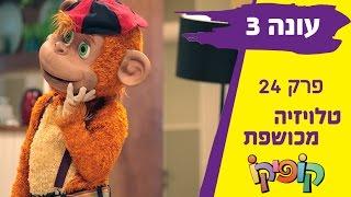 קופיקו עונה 3 פרק 24  טלויזיה מכושפת