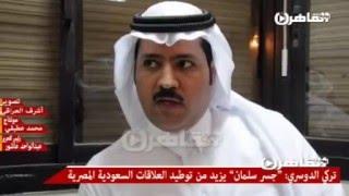 الإعلامي السعودي تركي الدوسري لـ
