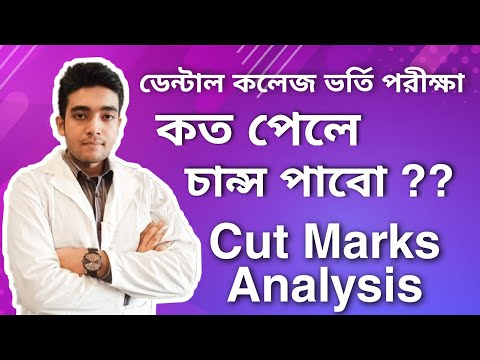 কত পেলে ডেন্টালে চান্স পাবো | Cut Marks Analysis of BDS | Dental Admission Test | @Dr & Science