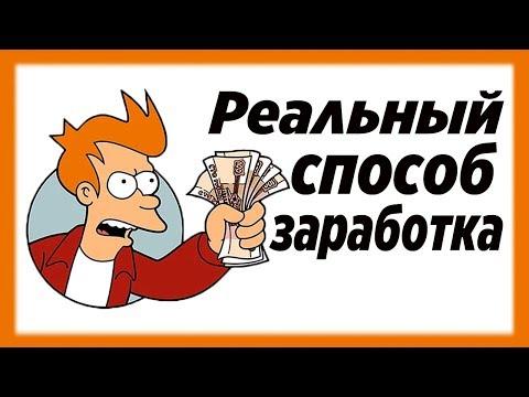 Реально рабочая схема для заработка в интернете от 360 рублей за одно задание
