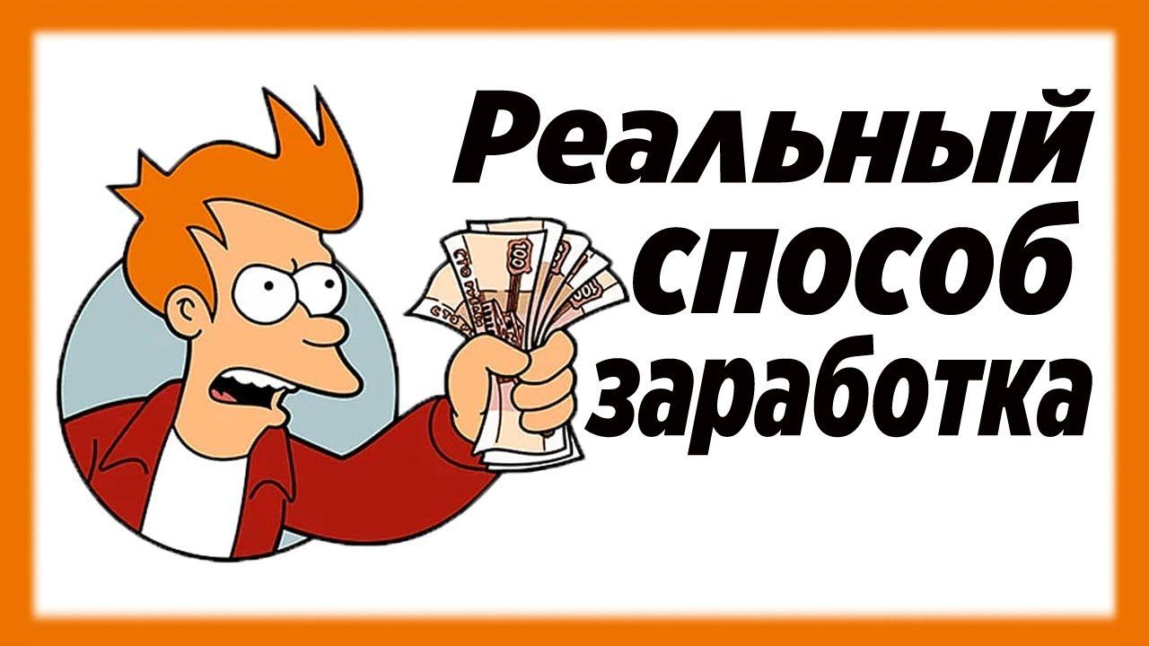 Сайты ИЗ ВИДЕО Обменники. Бонус за регистрацию 1$.