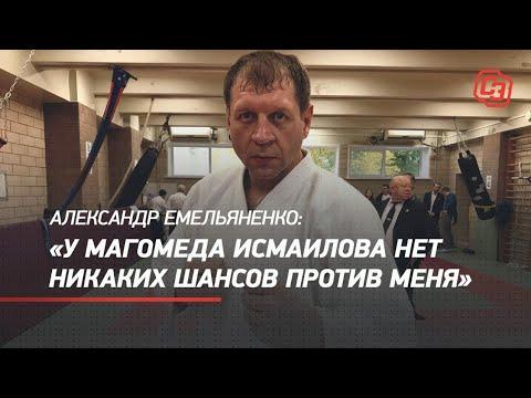 Александр Емельяненко: «У Магомеда Исмаилова нет никаких шансов против меня»
