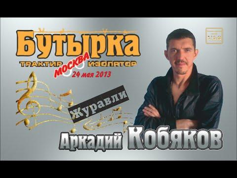Аркадий Кобяков   Конвой 2013