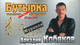 Download Аркадий КОБЯКОВ - Журавли Mp3 and Videos