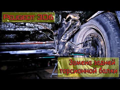 Замена задней балки на пежо. Peugeot 306, Citroen Berlingo