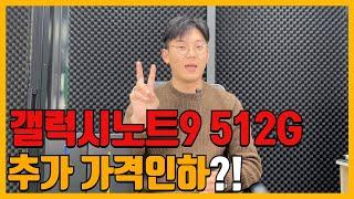 갤럭시노트9 512G 가격인하?!