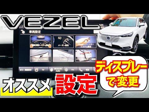 【新型ヴェゼル】納車されたらすぐ!オススメ車両設定!本体設定と車両設定の違い!Honda CONNECT ディスプレー
