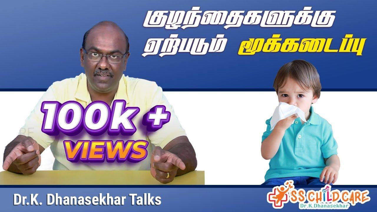குழந்தைகளுக்கு ஏற்படும் மூக்கடைப்பு | Clear A Stuffy Nose Instantly