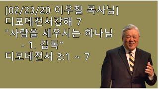 """[02/23/20 이우철 목사님] 디모데전서강해 7 """"사람을 세우시는 하나님 - 1. 감독"""" 디모데전서 3:1 ~ 7"""