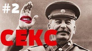 У СТАЛИНА БЫЛ СЕКС ПО ТЕЛЕФОНУ! - Прохождение Calm Down Stalin на русском #2 (ФИНАЛ)