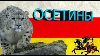 Осетия. История осетинского народа. Скифы-Сарматы-Аланы-Осетины.