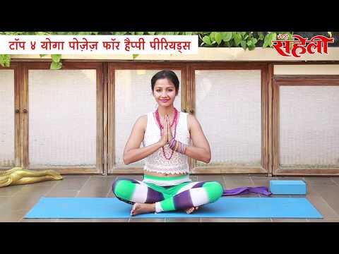 Top 4 Yoga Poses For Period Problems (टॉप ४ योगा पोज़ेज़ फॉर पीरियड प्रॉब्लम्स)