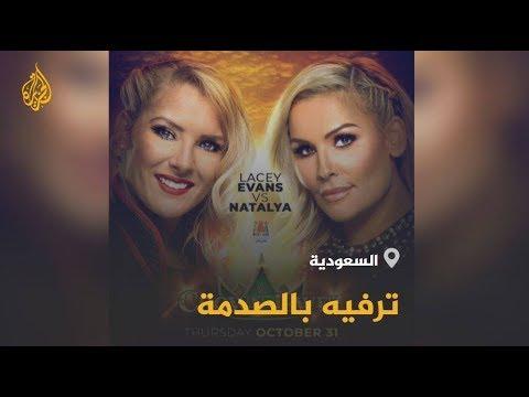 لأول مرة بالسعودية.. مباراة استعراضية للمصارعة النسائية
