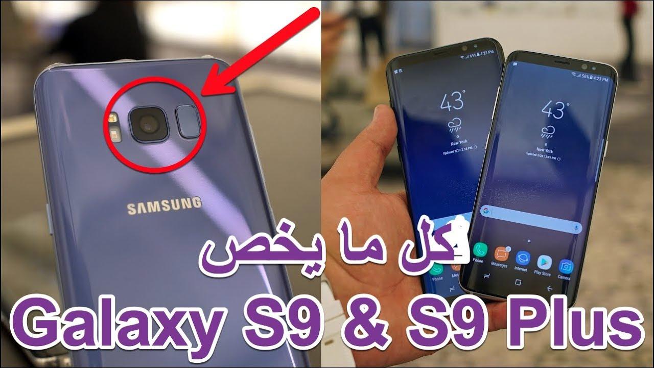 سعر ومواصفات جالكسي اس 9 و اس 9 بلس Galaxy S9 S9 Plus كل شيء عن الهاتف