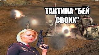 ТАКТИКА РАША ОТ США ОМП [Generals Contra: Invasion]