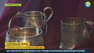 Сокровища казны  в Армении открылась выставка старинных украшений   МИР24