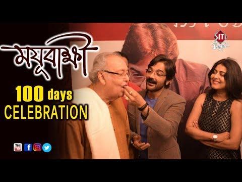Mayurakshi | 100 days celebration |...