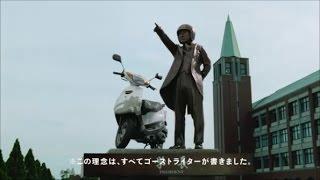 OBAKA's大学に春が来た! 篇』学長:ビートたけし/教官:小林幸子・ムツ...