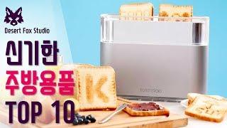 신기한 주방용품 TOP 10
