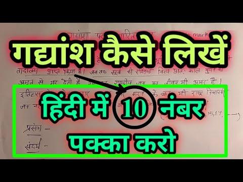 गद्यांश लिखने का आसान तरीका / हिंदी में गद्यांश  कैसे लिखें / हिंदी में 10नंबर पक्का करें