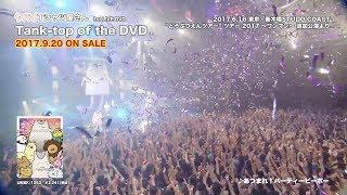 """3ピースバンド""""ヤバイTシャツ屋さん""""が、 9/20(水)に発売する 1st LIVE ..."""