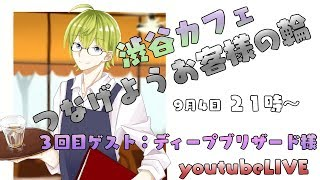 [LIVE] 【渋谷カフェ】つなげようお客様の輪第3回【Vtuber】