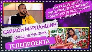 Дом 2 Свежие Новости 19 июля 2019 Эфир (25.07.2019)